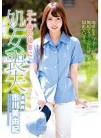 「二十歳の記念に処女喪失 清掃員 市川美由紀」のパッケージ画像