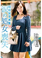 「現役女子大生 涙の処女喪失 小野夏美(20歳)」のパッケージ画像