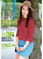 「現役大学生 AVデビュー 初3Pは発射しても終わらない!ひなこ(19歳)」のパッケージ画像