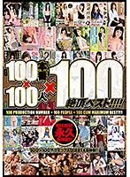 「100本番×100人×100絶頂ベスト!!!!」のパッケージ画像