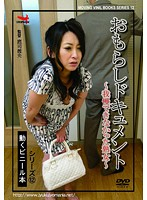 「おもらしドキュメント 〜我慢できなかった熟女〜」のパッケージ画像