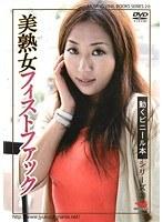美熟女フィストファック 動くビニール本シリーズ 20