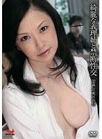 「綺麗な義理姉と禁断性交 32歳 江東区在住」のパッケージ画像