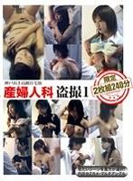 「産婦人科盗撮 1 限定2枚組240分」のパッケージ画像