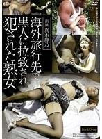 「海外旅行先で黒人に拉致され犯された熟女 真木静乃」のパッケージ画像