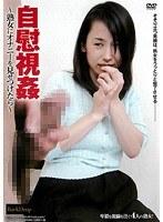「自慰視姦 〜熟女にオナニーを見せつけたら〜」のパッケージ画像
