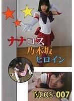 「ナナコス 乃木坂ヒロイン」のパッケージ画像