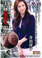 「実録初撮り撮影 芥川祥子」のパッケージ画像