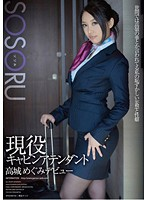 「現役キャビンアテンダント 高城めぐみデビュー」のパッケージ画像