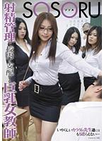 「射精管理で校内を支配する巨乳女教師」のパッケージ画像