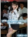 M性癖を持ち実は凌辱が好きなプライドの高い淫乱高飛車女教師 広瀬奈々美