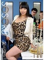「魅力的過ぎるムチムチセクシー美熟女はフェロモンボディーで契約を量産する外資系セールスレディー 村上涼子」のパッケージ画像