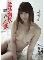 「監禁調教を贈られた人妻 如月翔子」のパッケージ画像