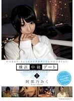 「横浜中級デート 阿部乃みく」のパッケージ画像