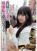 「真昼の人妻は破廉恥な夢を見てる 東京青山で見つけた千賀さん23歳」のパッケージ画像