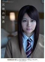 「愛らしい女子校生といやらしいセックス 未成年と肉体関係 宮地由梨香」のパッケージ画像