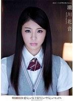 「愛らしい女子校生といやらしいセックス 未成年と肉体関係 瀧川花音」のパッケージ画像