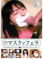 「マスクでフェラ」のパッケージ画像