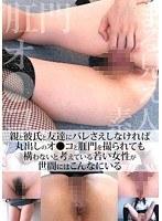 「親と彼氏と友達にバレさえしなければ丸出しのオ●コと肛門を撮られても構わないと考えている若い女性が世間にはこんなにいる」のパッケージ画像