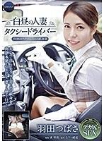 「白昼の人妻タクシードライバー~背徳のアクメに悶える献身妻 羽田つばさ~」のパッケージ画像