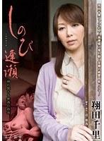 「しのび逢瀬 翔田千里」のパッケージ画像