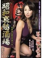 「昭和哀愁酒場 五十嵐しのぶ」のパッケージ画像