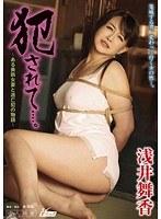 「犯されて……。~ある美熟女妻と逃亡犯の物語~ 浅井舞香」のパッケージ画像