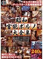 「昭和官能ポルノ大全集」のパッケージ画像
