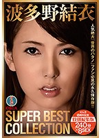 波多野結衣SUPER BEST COLLECTION