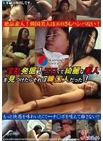 「淫乱発掘!エロくて綺麗な素人を見つけたらそれは韓国人だった!」のパッケージ画像