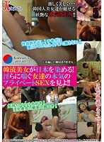 「韓流美女が日本を染める!淫らに喘ぐ女達の本気のプライベートSEXを見よ!!」のパッケージ画像