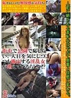 街中で公園で恥じらい、人目を気にしつつも露出する淫乱女が増えているらしい!?