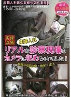 「産婦人科 リアルな診察現場をカメラに収めちゃいました!」のパッケージ画像