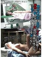 整形外科医は患者にヤリたい放題!麻酔で眠らされた女達は施術以外にも色々されていることを知らない。