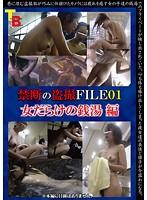 「禁断の盗撮FILE01 女だらけの銭湯編」のパッケージ画像