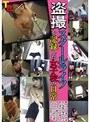 盗撮 スクールライフを記録した女子校の日常