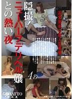 「隠撮!ニューハーフデリヘル嬢との熱い夜」のパッケージ画像
