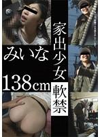 「家出少女軟禁 みいな 138cm 松井みいな」のパッケージ画像