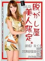 「素人騙し撮り 脱がし屋 美人限定 Vol.12 蒼井さくら」のパッケージ画像