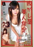「素人騙し撮り 脱がし屋 美人限定 Vol.29 杏咲望」のパッケージ画像