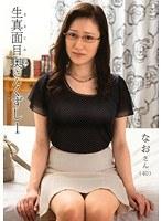 「生真面目奥さんくずし 1 早川なお」のパッケージ画像