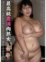 「最高級豊満肉熟女 ぽっちゃり人妻折原ゆかりさん 45才 初めての試食会」のパッケージ画像