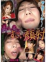 「美人妻にすごい顔射 ムッチリ巨乳人妻7人 きれいな顔に大量ザーメンぶっかけ」のパッケージ画像