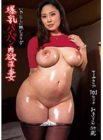 いやらしい顔とカラダ 爆乳パイパン肉欲淫妻 みきさん 34歳 Iカップ(101cm)