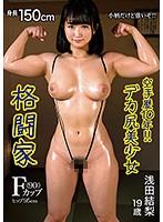 空手歴10年!!デカ尻美少女格闘家 浅田結梨 19歳 身長150cm Fカップ(90cm) ヒップ95cm
