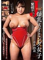 「驚愕のJcup! 爆乳スイミング女子 逢咲ゆあ」のパッケージ画像