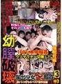幼膣破壊 3 家出少女ボコボコ輪姦 良いトコ育ちのバスケ部少女編 さき中3(nakasan)