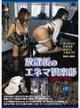 放課後のエネマ倶楽部 coupling with 浣腸ピアノ教室