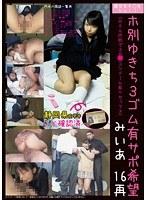 ●交女子○生Vol.1 ホ別ゆきち3ゴム有サポ希望 みいあ 16再