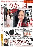 本物流出 原宿・現役中生アイドルユニット所属 りかぴ●ん14●
